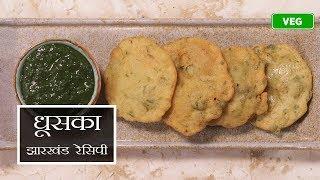 Jharkhand special dhuska | How to make dhuska recipe in hindi | JOOS Food