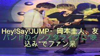 """Hey!Say!JUMPの岡本圭人が、友人であるバンドマンの""""インスタライブ""""に..."""