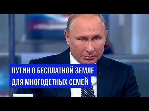 Путин о бесплатной земле для многодетных детей
