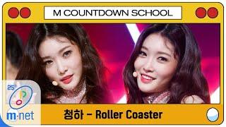 [CHUNG HA - Roller Coaster] MCD School Special   M COUNTDOWN 200402 EP.659