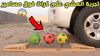 Place foot balls above the nails and walk on them | Unexpected experience !!!