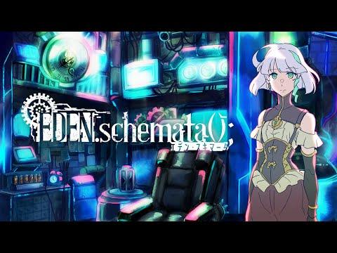 EDEN.schemata(); (エデン・スキマータ)1st PV