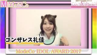 iDOL AWARD 2017 ゴンザレス礼佳 【modeco232】 【m-event06】