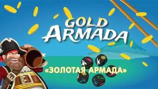 TACTIC настольная игра Золотая Армада