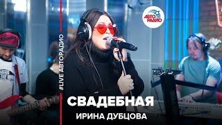 Ирина Дубцова - Свадебная (#LIVE Авторадио)