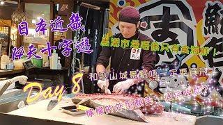 【日本近畿14天十字行】Day8 : 黒潮市場,和歌山城