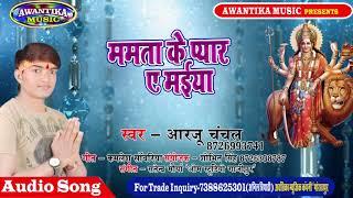2018 Devi Geet -#Aarju Chanchal - ममता के  प्यार ये मईया - Mamta Ke Pyar Ye Maiya