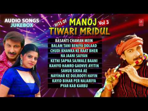HITS OF MANOJ TIWARI MRIDUL VOL-3  [ Bhojpuri Audio Songs Jukebox 2016 ]