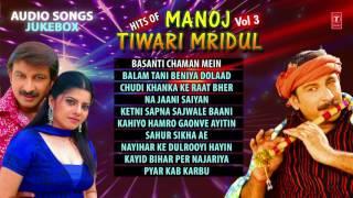 HITS OF MANOJ TIWARI MRIDUL VOL-3  [ Bhojpuri Audio Songs Jukebox 2016 ]