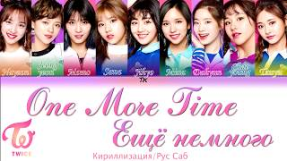 TWICE「One More Time」  [Кириллизация/Рус.саб]