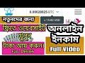 Online income BD Payment Bkash   অনলাইন ইনকাম বিডি পেমেন্ট বিকাশ