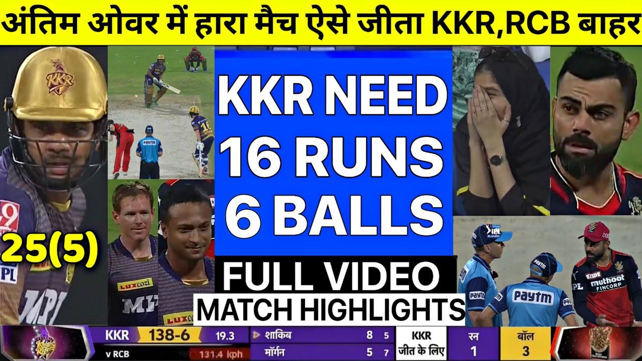 Download IPL2021:RCB VS KKR FULL MATCH HIGHLIGHTS,KOLKATA KNIGHT RIDERS VS ROYAL CHALLENGER BANGALORE OVER