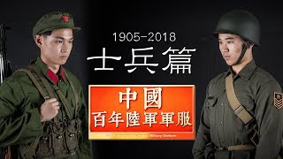 【中國百年陸軍軍服2.0】士兵篇  Chinese Army Uniforms in 100-years (2nd issue) soldiers