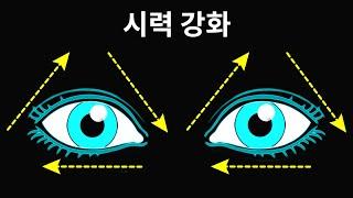 시력 향상을 위한 운동