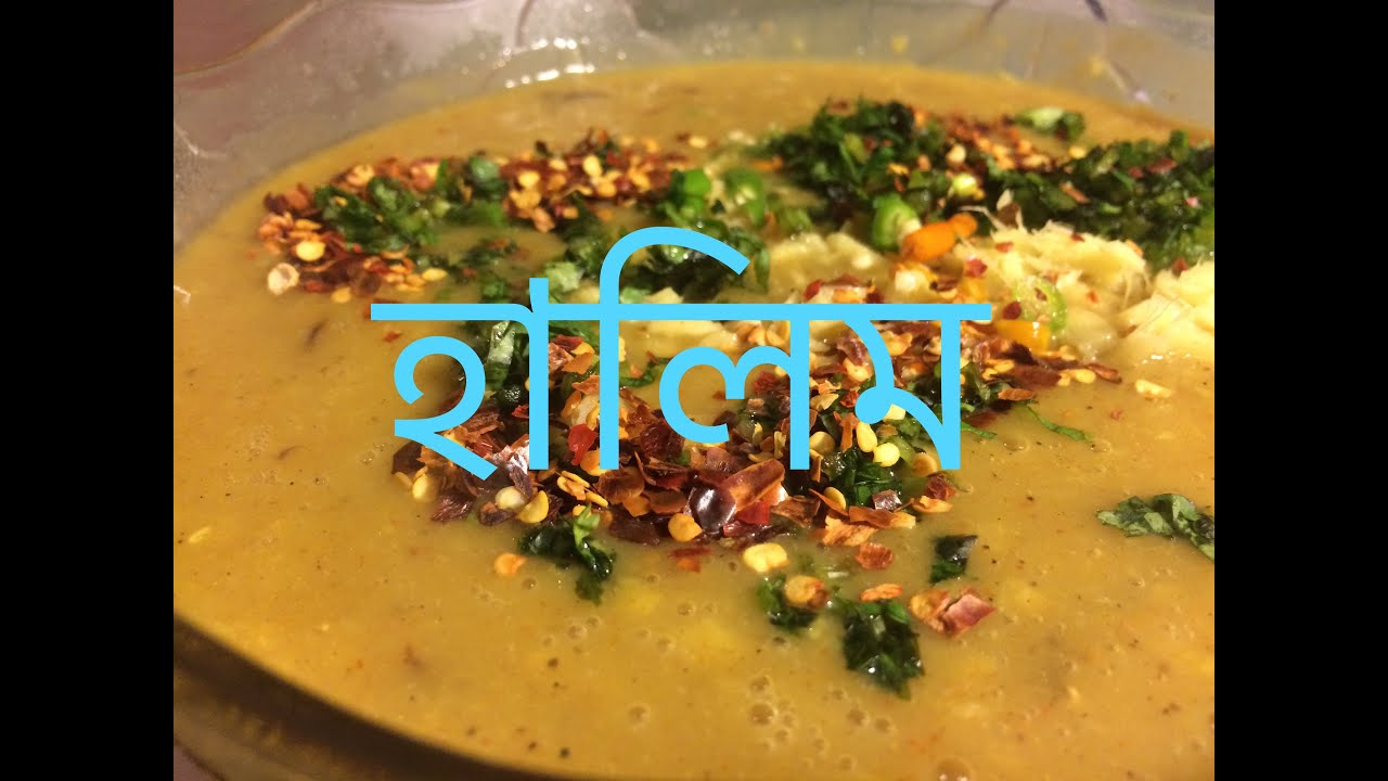 haleem recipe sylheti ranna bangladeshi cooking in haleem recipe sylheti ranna bangladeshi cooking in bangla desi food youtube forumfinder Choice Image