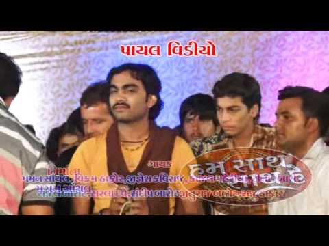 Hum Sath Sath Hain GAMAN SANTHAL