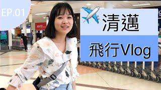 【清邁EP.01】出發去清邁-第一站就在機場吃了泰北酸辣麵| 天 ...