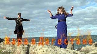 """Большой даргинский концерт """"Жара в Дагестане 2016"""""""