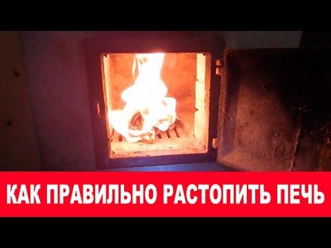 Как разжечь печку