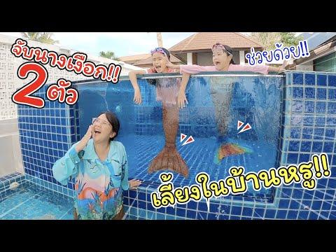 จับนางเงือกได้ 2 ตัว มาเลี้ยงที่สระว่ายน้ำในบ้านสุดหรู!!   ละครสั้นหรรษา   แม่ปูเป้ เฌอแตม Tam Story