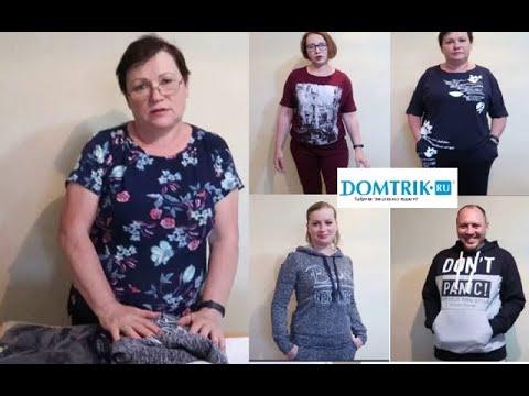Одежда по низким ценам. Трикотаж оптом и в розницу из Иваново от производителя «Домтрик».