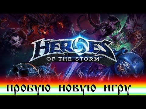 видео: heroes of the storm. Новая free2play игра, моба от blizzard начало обучения, беглый обзор игры #1