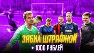 ЗАБИЛ ШТРАФНОЙ - ЗАРАБОТАЛ 1000 РУБЛЕЙ | РОМАРОЙ ВЕРНУЛСЯ В ВОРОТА