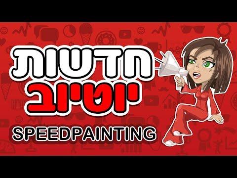 Speed Painting - Lena Angelville News Sticker