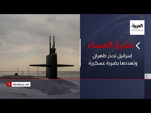 نشرة المساء   إسرائيل تحذر طهران وتهددها بضربة عسكرية