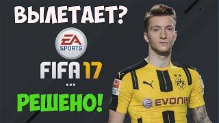FIFA 17 DEMO - Вылетает?Проблема РЕШЕНА!(FIFA 17 DEMO - Вылетает?Проблема РЕШЕНА!По отзывам игроков,такая проблема встречается только на компьютерах..., 2016-09-17T16:00:26.000Z)