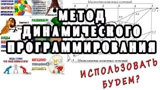 Метод динамического программирования в самообразовании (Стрим №2)