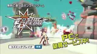 コズミックブレイク公式サイト http://www.cosmicbreak.jp/ □無料で遊べるオンラインゲーム 『コズミックブレイク』初のテレビCM!! コズミックブレ...
