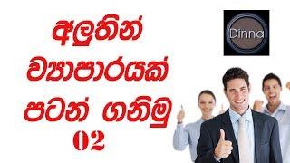 New business ideas for Sri Lanka 02 / Profitable modern business ideas in Sinhala