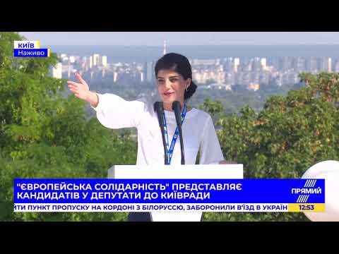 """Габібуллаєва Дінара: команда """"ЄС"""" йде у Київраду, бо тільки ми за європейський Київ"""