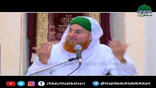 Hazrat Moosa ka Jannat m parosi!! (Short Clip) Haji Abdul Habib Attari
