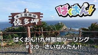 【NC750X】ばくおん!! 九州聖地ツーリング #3.0 さいなんたん!!【初ゴケ】