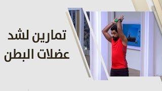 تمارين لشد عضلات البطن  - أحمد عريقات