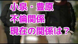 不倫関係小泉今日子と豊原功補現在の関係は?【お話しbox】 https://you...