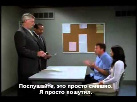 Friends Airport Security (Deleted Scenes From 8x03) русские субтитры