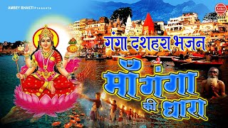 माँ गंगा की धारा | Har Har Gange Maa | Ganga Dussehra 2020 | Ambey Bhakti | Ganga bhajan | Dussehra