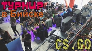 Турнир в Бийске по CS.GO(, 2016-10-17T14:47:04.000Z)