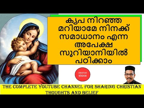 HAIL MARY IN SYRIAC WITH ENGLISH MALAYAM SCRIPTS/ CHRISTIAN WISDOM/ FR DR RINJU P KOSHY
