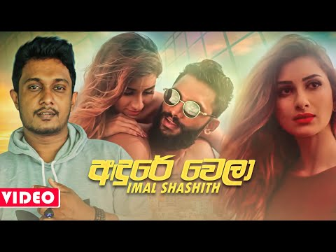 Andure Wela (අඳුරේ වෙලා) - Imal Shashith New Song 2021 | New Sinhala Songs 2021