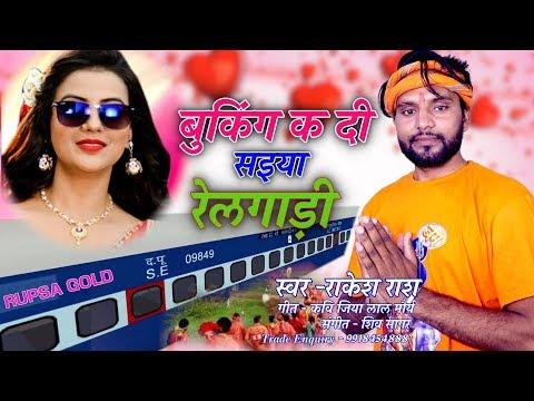 बुकिंग-क-दी-सइया-रेलगाड़ी-||-गायक-राकेश-राश