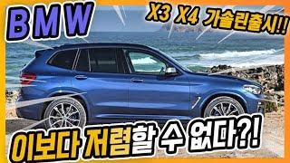 BMW X3 X4 가솔린 출시 이보다 저렴할순 없다..…