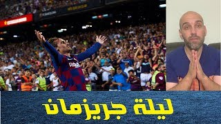 برشلونة يسحق ريال بيتيس .. ليلة غريزمان