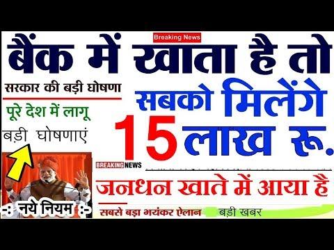 Pm Modi 2019 Today Breaking News जनधन योजना के खाते में अचानक से आ रहे हैं , इतने रुपए । proof भी ।