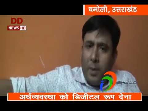 Chamoli (Uttarakhand): Cashless india under Digital India Programme