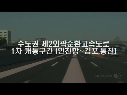 수도권 제2외곽순환고속도로 주행기 [Seoul Capital Area Ring Expressway 2]