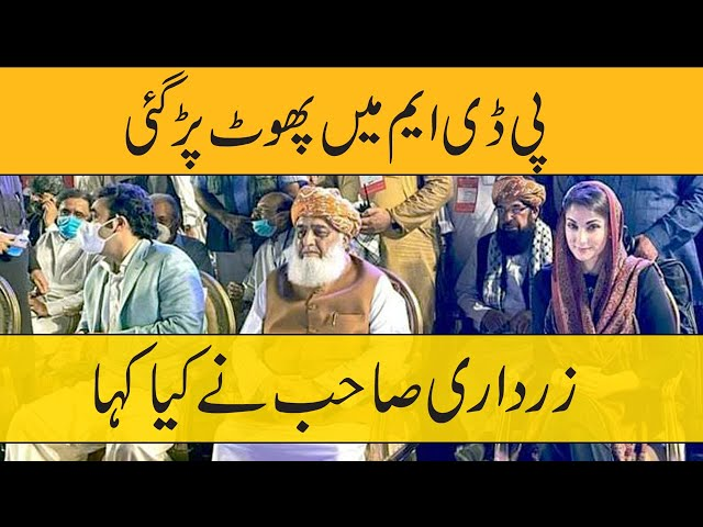 Pdm Press Conference Today | Latest News on PDM | PPP, PMLN, Molana Fazal ur Rehman |Public TV Media